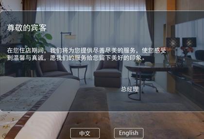 微信开门,语音开灯!维盟智慧酒店系统让入住更科技