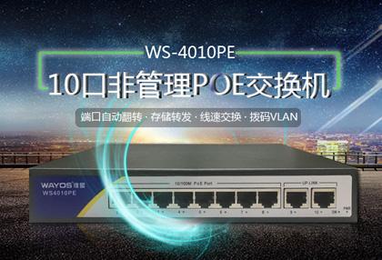 小身板大能量!维盟10口非管理型POE交换机WS-4010PE已安排!