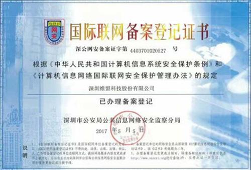 """取得深圳市公安局公共信息网络安全监察分局颁发的 """"国际联网备案登记证书"""""""