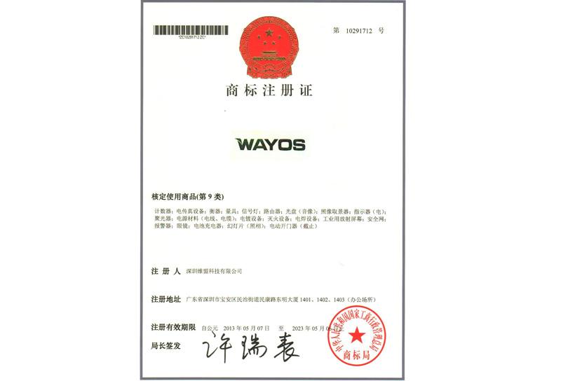 """2013年02月 无线路由器 获得中华人民共和国国家知识产权局颁发的 """"实用新型专利证书"""""""