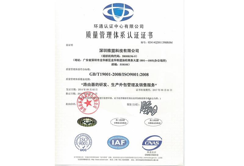 2014年09月获得  GB/T19001-2008/ISO9001:2008  质量管理体系认证证书