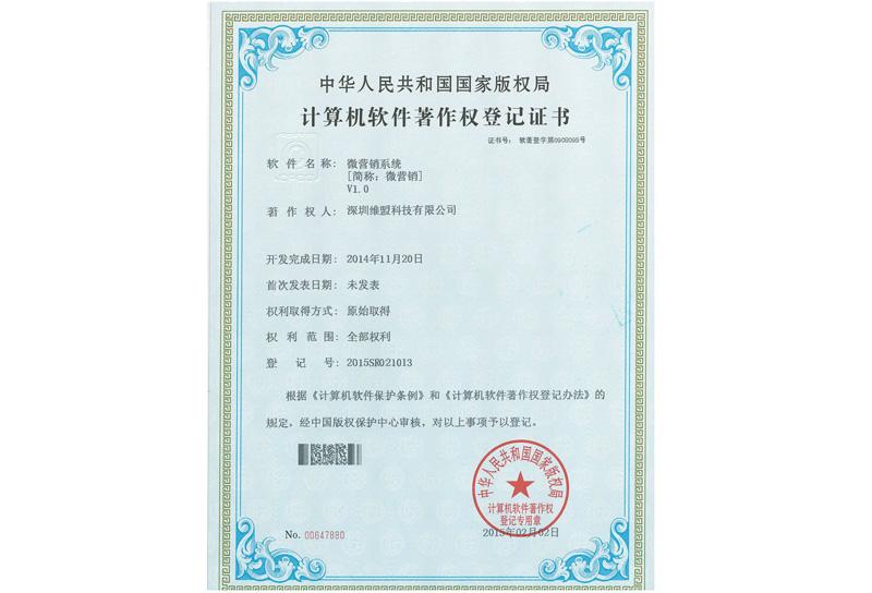 2014年11月获得  微营销软件著作权登记证书
