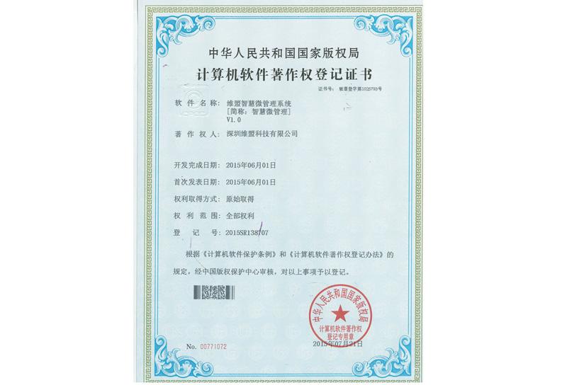 2015年06月获得  智慧微营销管理系统著作权登记证书