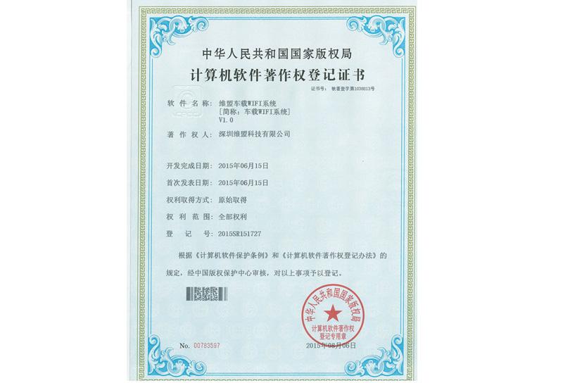 2015年06月获得  车载WIFI软件著作权登记证书