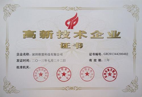 """2013年 获得""""高新技术企业证书"""""""