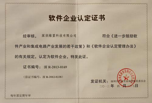 """2013年 获得深圳市经济贸易和信息化委员会颁发的 """"软件企业认定证书"""""""