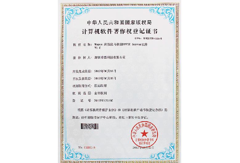 """2012年06月 WAYOS 高效能内核级PPPoE Server软件V1.0 获得中华人民共和国国家版权局颁发的 """"计算机软件著作权登记证书"""""""