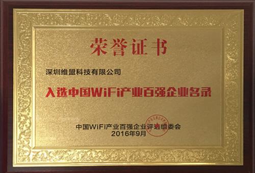 """2016年09月 入选""""中国WiFi""""产业百强企业名录"""