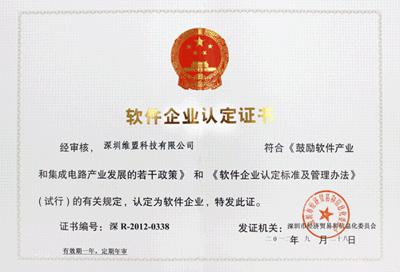 """2012年09月 获得深圳市经济贸易和信息化委员会颁发的 """"软件企业认定证书"""""""