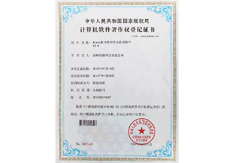 """2012年07月 WAYOS 集中管理平台软件V1.0 获得中华人民共和国国家版权局颁发的 """"计算机软件著作权登记证书"""""""