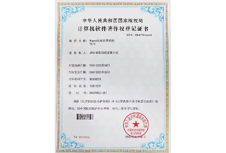 """2012年3月 WAYOS 认证计费系统V1.0 获得中华人民共和国国家版权局颁发的 """"计算机软件著作权登记证书"""""""