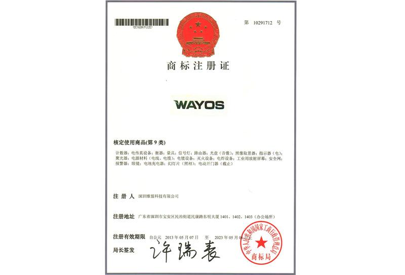 """2013年05月 """"WAYOS"""" 获得中华人民共和国国家商标局颁发的 """"商标注册证"""""""
