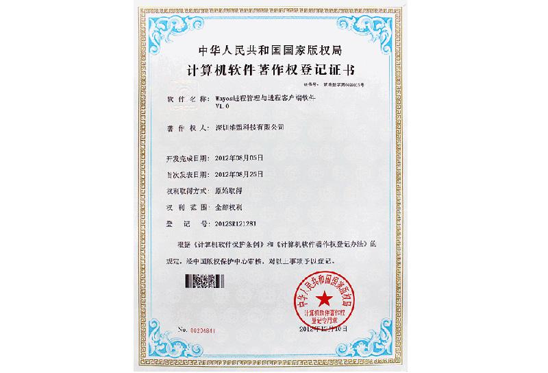 """2012年08月 WAYOS 进程管理与进程客户端软件V1.0 获得中华人民共和国国家版权局颁发的 """"计算机软件著作权登记证书"""""""