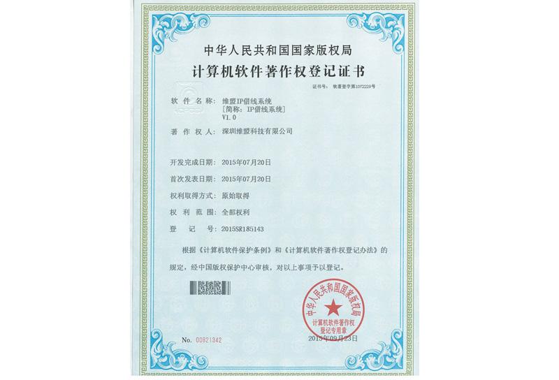2015年7月获得  IP借线软件著作权登记证书