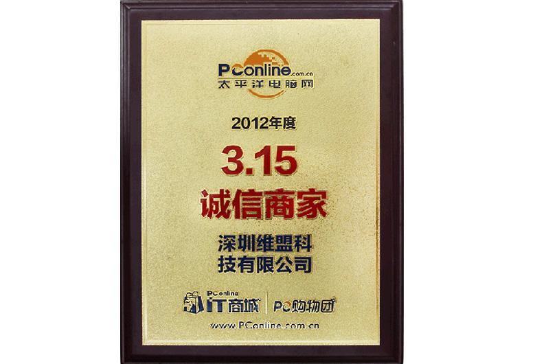 """2012年03月 获得太平洋电脑网颁发的 """"2012年度3.15诚信商家"""""""