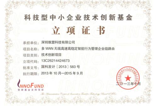 """2013年 获得科学技术部科技型中小企业技术创新基金管理中心颁发的 """"技术创新项目证书"""""""
