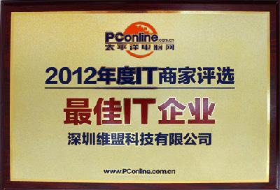 """2012年 获得太平洋电脑网颁发的 """"2012年度IT商家评选最佳IT企业"""""""