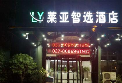 酒店新体验丨武汉莱亚智选酒店——就是这么科技!
