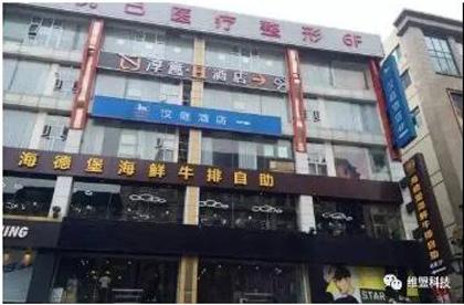 从V到H,维盟WiFi再次入驻春熙路淳意·H酒店!