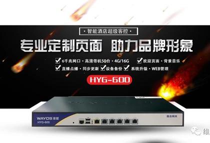 新丨酒店客控又一力作!维盟HYG-600融合网关6口全千兆满血上线!