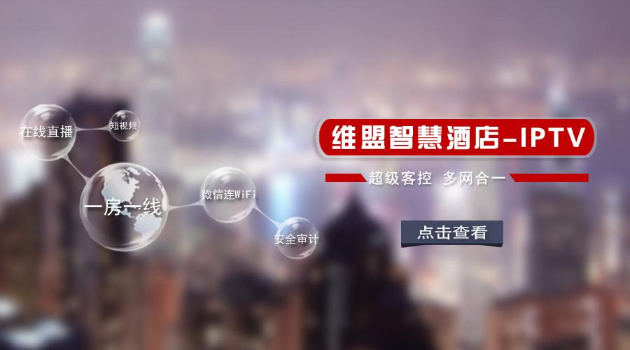 维盟缔造丨智能酒店IPTV解决方案之西安泊格森!