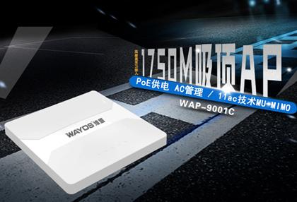 真·硬核丨维盟1750M双频并发11AC吸顶式WAP-9001C上市~