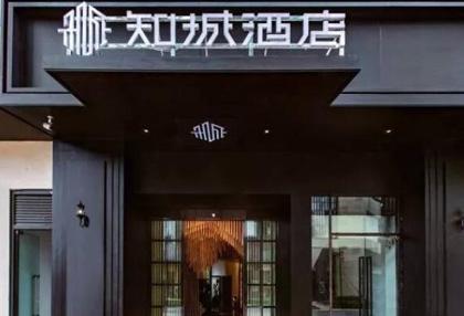 维盟IPTV打卡— —仟宿·知城精品酒店(昆明店)