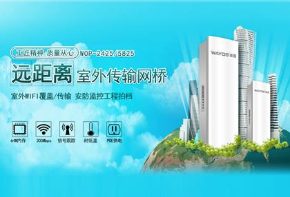 无线网桥2.4G和5.8G有何区别,一定要看!