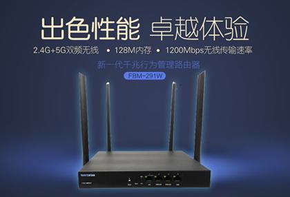 爆款上市丨控流提速,维盟1200M双频千兆无线路由—FBM-291W