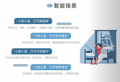 维盟智能酒店综合体验:声控全场未来可期